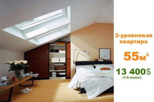 Двухуровневая квартира 55м2 за 13 400$ (1-й взнос)